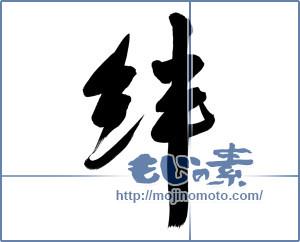 筆文字素材:絆 [13056]