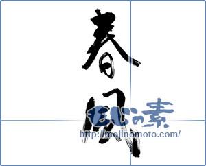 筆文字素材:春風 [13073]