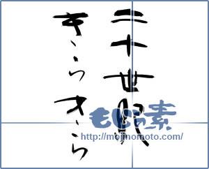筆文字素材:二十世紀きらきら [13110]