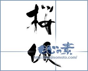 筆文字素材:桜坂 [13186]