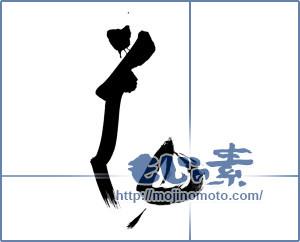 筆文字素材:花 [13189]