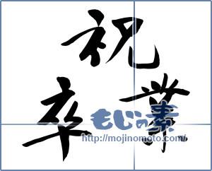 筆文字素材:祝卒業 [13261]