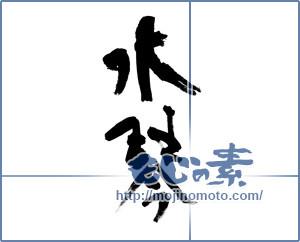 筆文字素材:水琴 [13396]