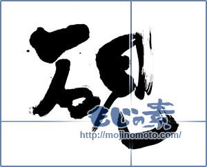 筆文字素材:硯 [13397]
