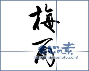 筆文字素材:梅雨 [13399]