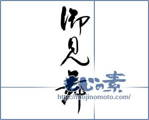 筆文字素材:御見舞 [13933]