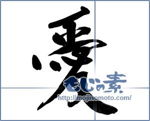 筆文字素材:愛 [13939]