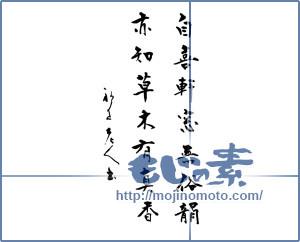 筆文字素材:自喜軒窓無俗韻亦知草木有真香 [14176]