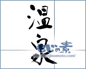 筆文字素材:温泉 [14477]