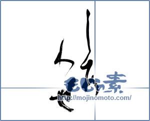 筆文字素材:しあわせ [14642]