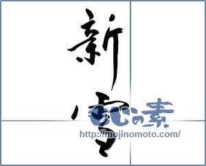 筆文字素材:新雪 [14644]