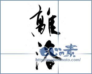 筆文字素材:離洛 [15699]