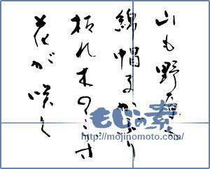 筆文字素材:ゆきやこんこ [17009]