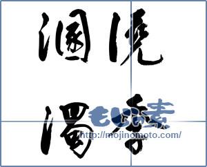 筆文字素材:澆季溷濁 [17577]