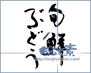 筆文字素材:旬鮮ぶどう [19257]