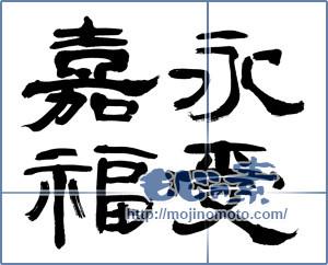 筆文字素材:永受嘉福 [19963]