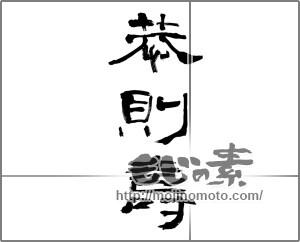 筆文字素材:恭則壽 [20264]
