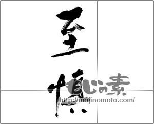 筆文字素材:至慎 [20360]