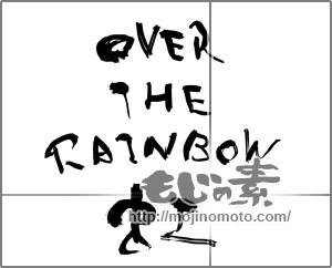 筆文字素材:OVER THE RAINBOW 虹 [20370]