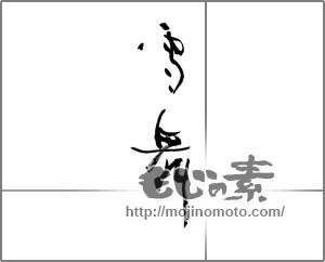 筆文字素材:雪舞 [20692]