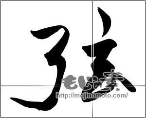 筆文字素材:弦 [20768]