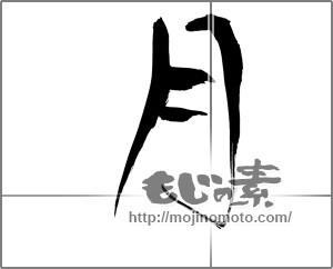 筆文字素材:月 [20821]