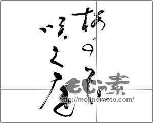 筆文字素材:梅の花咲く庭 [20826]