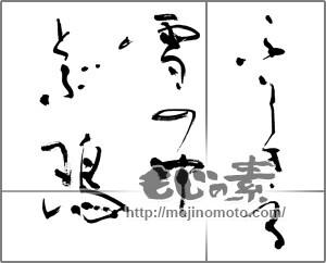 筆文字素材:ふりしきる雪の中とぶ鴎 [20849]
