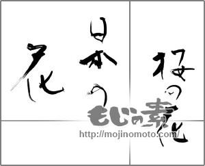 筆文字素材:桜の花日本の花 [20850]