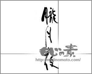 筆文字素材:朧月夜 [20860]