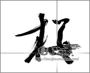 筆文字素材:桜 [20919]