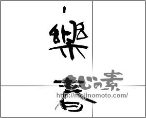 筆文字素材:楽春 [21453]