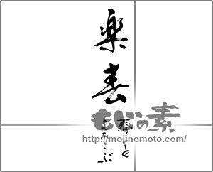 筆文字素材:楽春 春をよろこぶ [21460]
