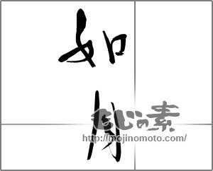筆文字素材:如月 [21464]