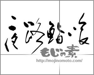 筆文字素材:夜路鮨喰 [22910]