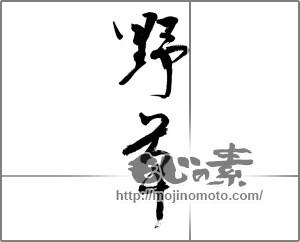筆文字素材:野草 [23423]