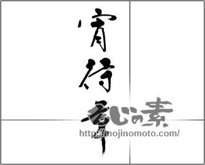 筆文字素材:宵待草 [23424]