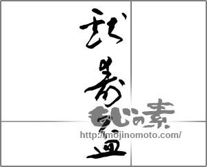 筆文字素材:献壽盃 [23663]
