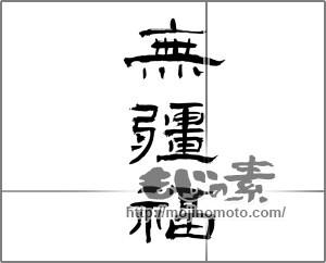 筆文字素材:無疆福 [23665]