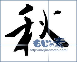 筆文字素材:秋 [8771]