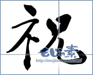 筆文字素材:祝 [8979]