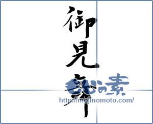 筆文字素材:御見舞 [9024]