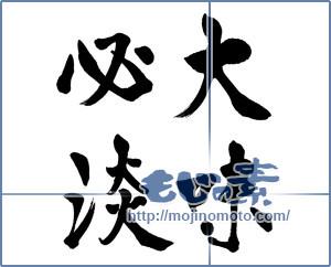 筆文字素材:大味必淡 [9244]