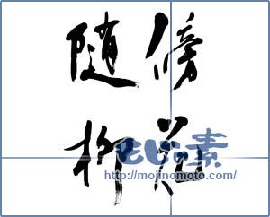 筆文字素材:傍花随柳 [9407]