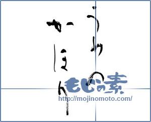 筆文字素材:うめのかほり [9460]