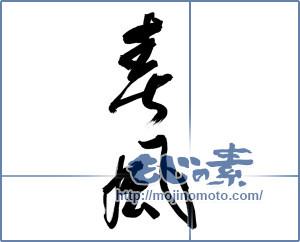 筆文字素材:春風 [9586]