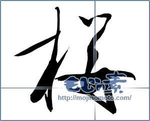 筆文字素材:桜 [9628]