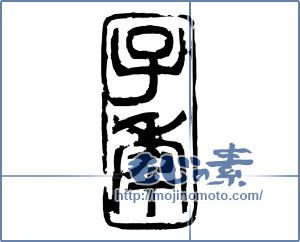 筆文字素材:子年はんこ風1 [16496]