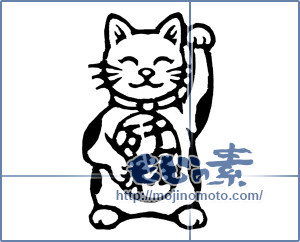 筆文字素材:招き猫はんこ風1 [16585]