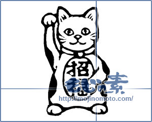 筆文字素材:招き猫はんこ風2 [16586]